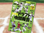 「週刊ベースボール 2018年 07/23号」