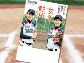 「女の子だって、野球はできる!「好き」をつづける女性たち」