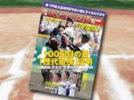 「第100回全国高校野球選手権記念大会総決算号 2018年 9/14 号」