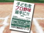 子どもをプロ野球選手に!!少年野球、低学年の子どもにはこうして教える。基礎編。 (10分で読めるシリーズ)