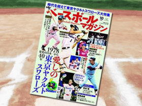 「ベースボールマガジン 2018年 10 月号 特集:愛しの東京ヤクルトスワローズ」