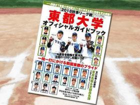 「2018秋季リーグ 東都大学野球オフィシャルガイドブック 2018年 9/28 号」