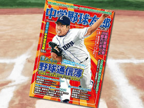 「中学野球太郎 Vol.20」