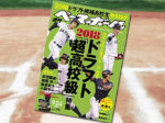 「週刊ベースボール 2018年 9/24号 次代を担う選手を一挙掲載! 2018ドラフト『超高校級』特集」