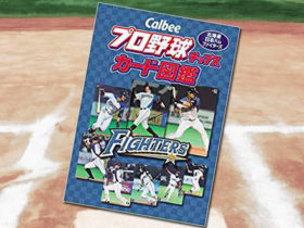 「Callbee プロ野球チップスカード図鑑 北海道日本ハムファイターズ」