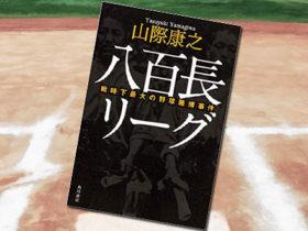 「八百長リーグ 戦時下最大の野球賭博事件」