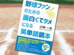 「野球ファンのための面白くてタメになる英単語読本」