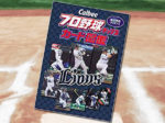「Callbee プロ野球チップスカード図鑑 埼玉西武ライオンズ」