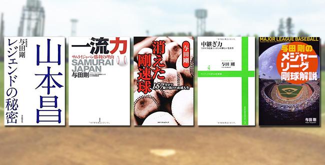 与田剛の画像 p1_8