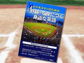 「ビジネスマンのための「野球」で身につく身近な英語」