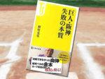 「巨人・阪神 失敗の本質」