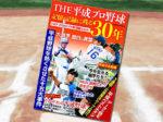 「THE 平成プロ野球 記憶・記録に残る30年」