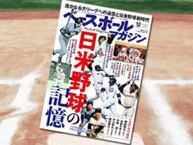 「ベースボールマガジン 2018年 12 月号 特集:日米野球の記憶」
