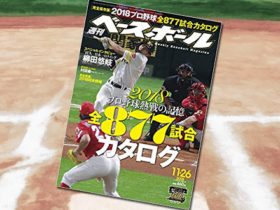 「週刊ベースボール 2018年 11/26 号 特集:[完全保存版]2018 プロ野球熱戦の記憶 全877試合カタログ」