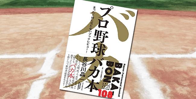 「プロ野球バカ本 まったく役に立たないブックレビュー! 」