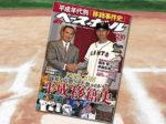 「週刊ベースボール 2018年 12/10号 特集:1989-2018 球界を震撼させた数々のドラマ 平成移籍史」