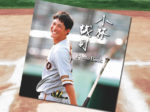 「小林誠司Photo Book」