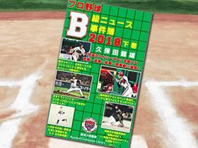 野球文明研究所