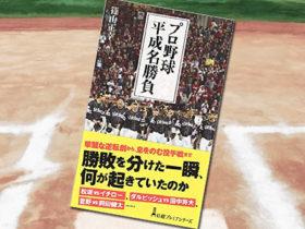 「プロ野球 平成名勝負」