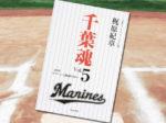 「千葉魂〈Vol.5〉2018マリーンズ挑戦の日々」