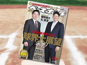 「週刊ベースボール 2019年 1/7・14 合併号」