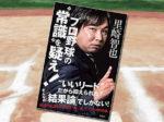 """「プロ野球の""""常識""""を疑え!」"""