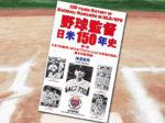 「野球監督 日米150年史 第6巻」