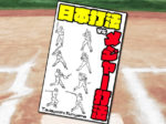 「日本打法vsメジャー打法 メジャーリーガーの打球はなぜあんなに飛ぶのか?」