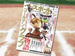 「ベースボールマガジン 2019年 02月号」