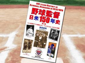 「野球監督 日米150年史 第4巻: MLB監督の「二大始祖」コニー・マックとジョン・マグロウ(前編)」