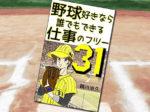 「野球好きなら誰でもできる仕事のフツー31」