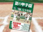 「夏の甲子園全試合記録BOOK 高校野球100年メモリー」
