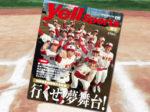 「Yell sports 埼玉 Vol.08」