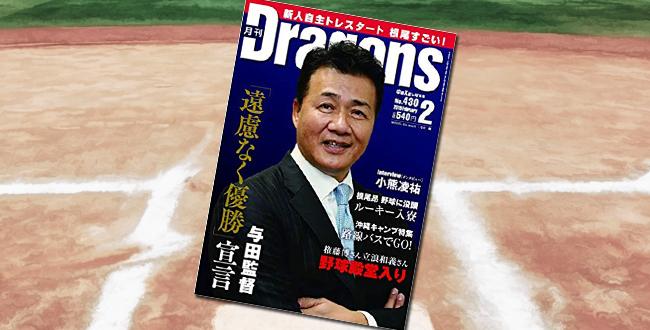 「月刊ドラゴンズ 2019年 02月号」