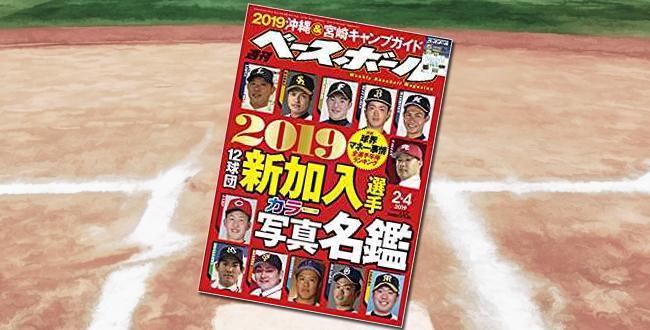 「週刊ベースボール 2019年 2/4 号」