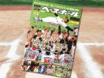 【週刊ベースボール創刊60周年特別記念企画】球団別ベストセレクションvol.12〈ソフトバンク編〉