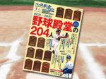 「ベースボールマガジン 2019年03月号 特集【永久保存版】野球殿堂の204人」