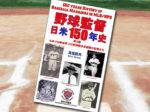 「野球監督 日米150年史 第8巻 日米プロ野球界 プロ野球選手未経験の監督たち」