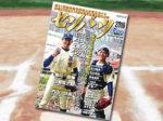 「センバツ 2019 第91回選抜高校野球大会完全ガイド」
