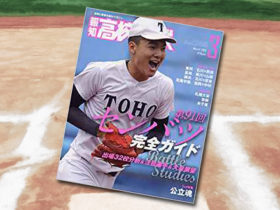 「高校野球 2019年 03 月号」