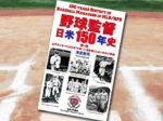 野球監督 日米150年史 第9巻: なぜ名門ヤンキースは「大物OB」を監督にしないのか?(1)