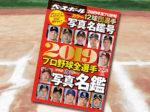 「2019 プロ野球全選手カラー写真名鑑号」