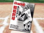 「俺たちが愛した昭和野球 2019年3月号(昭和40年男 増刊)」