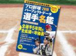 「プロ野球パーフェクトデータ選手名鑑2019」