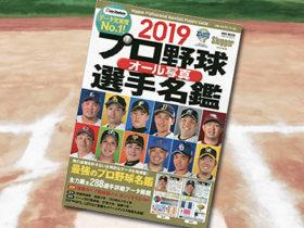 「プロ野球オール写真選手名鑑 2019」