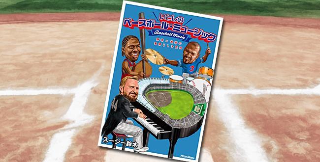 「いとしのベースボール・ミュージック 野球×音楽の素晴らしき世界」