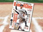 「Baseball Clinic(ベースボールクリニック) 2019年 03 月号」