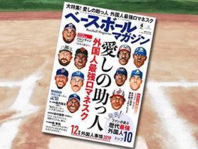 「ベースボールマガジン 2019年04月号 愛しの助っ人 外国人最強ロマネスク」