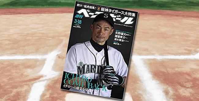 「週刊ベースボール 2019年 3/18号」