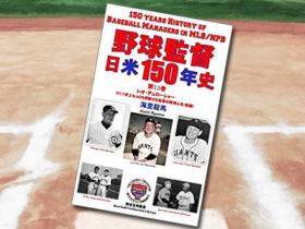 「野球監督 日米150年史 第13巻」